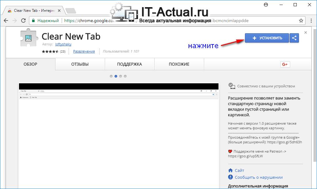 Установка расширения «Clear New Tab» в браузер Google Chrome