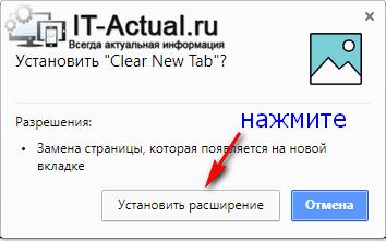 Подтверждение установки расширения «Clear New Tab» в браузер Google Chrome