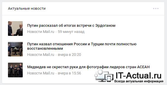Блок новостей от mail.ru в ленте Вконтакте