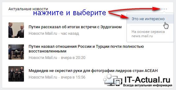 Отключаем новостной блок в ленте Вконтакте