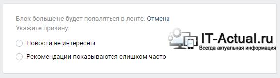 Опрос, почему вы решили скрыт блок новостей в ленте Вконтакте