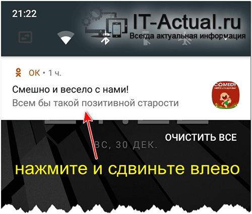 Как отключить пуш оповещения о новостях в приложении Одноклассники (OK)