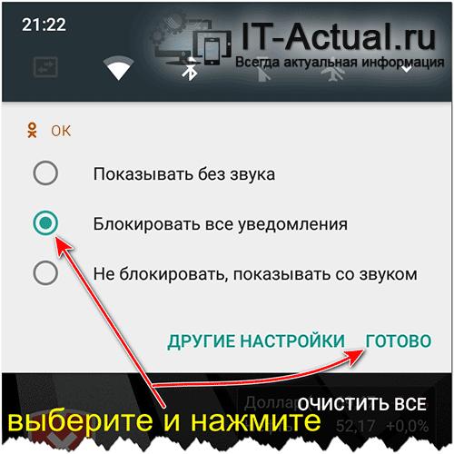 Отключаем возможность вывода пуш сообщений для приложения «OK»