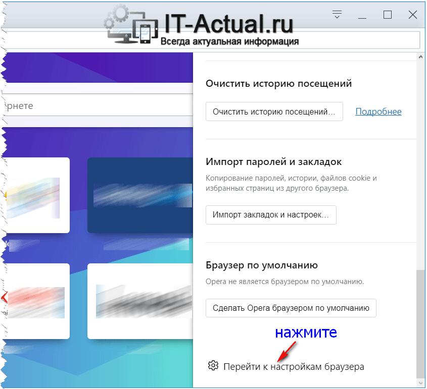 Переходим к настройкам браузера через экспресс-панель Opera