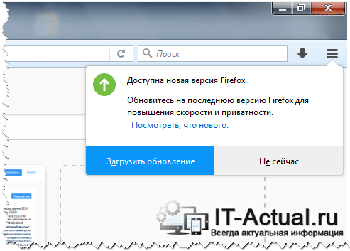 https://it-actual.ru/media/Disable-update-notification-Mozilla-Firefox-1.png