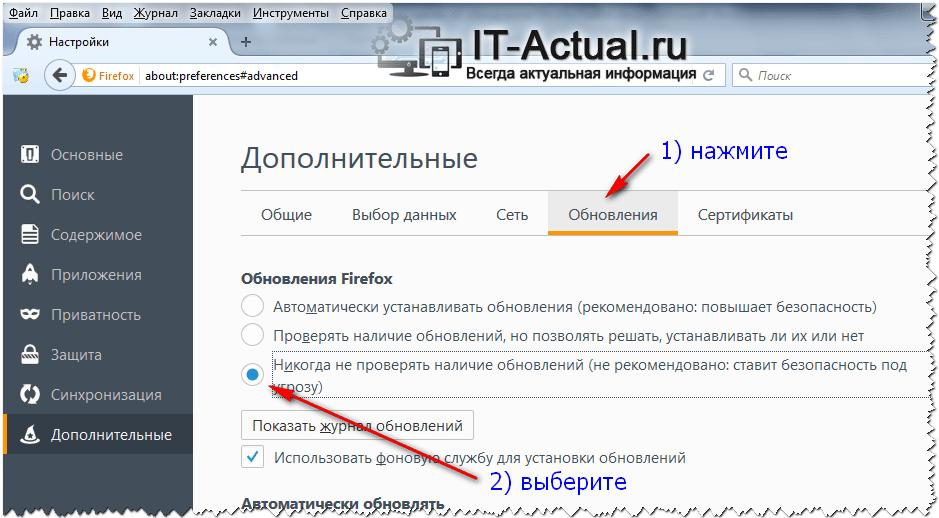 Отключаем на настройках оповещение об обновлении Mozilla Firefox