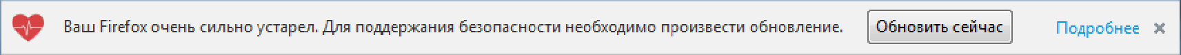 Ваш Firefox очень сильно устарел. Для поддержания безопасности необходимо произвести обновление.
