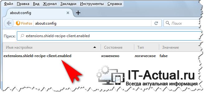 Переключаем опцию, отвечающую за показ сообщения об обновлении браузера Mozilla Firefox