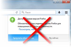 Как отключить оповещение об обновлении Mozilla Firefox