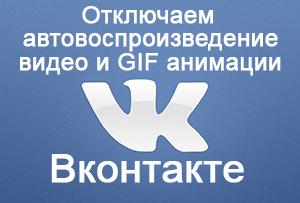 Инструкция: как отключить автоматическое воспроизведение видео и GIF анимации Вконтакте