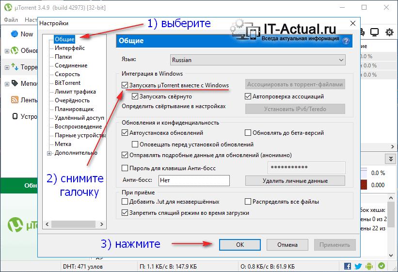 Окно настроек программы uTorrent