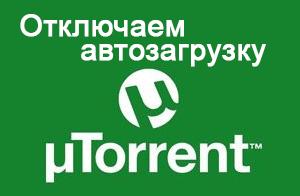 Как исключить из автозагрузки uTorrent — инструкция