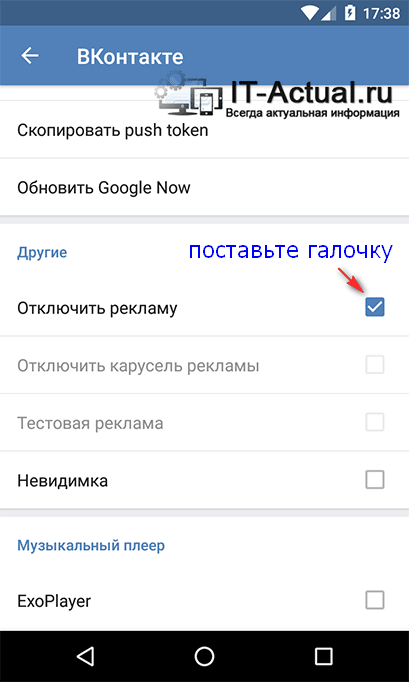 Меню разработчика в официальном приложении Вконтакте: отключение рекламы в приложении