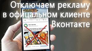 Как в официальном приложении Вконтакте отключить рекламу