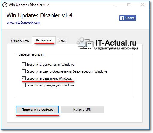 Включаем Защитник Windows