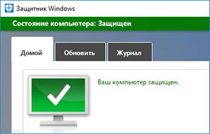 Как просто и быстро отключить Защитник Windows