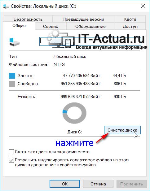 Запуск «Очистка диска» через свойства диска