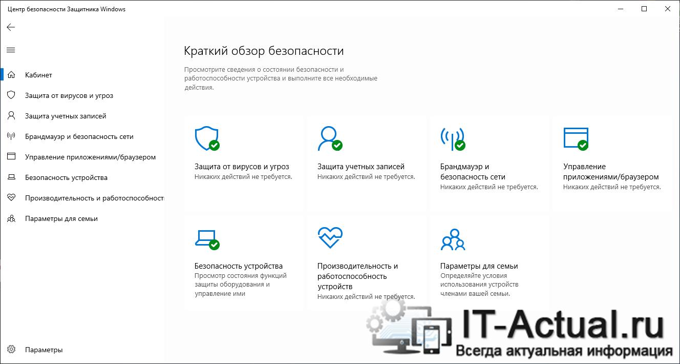Необходимо ли устанавливать антивирус в Windows 10 – ответ