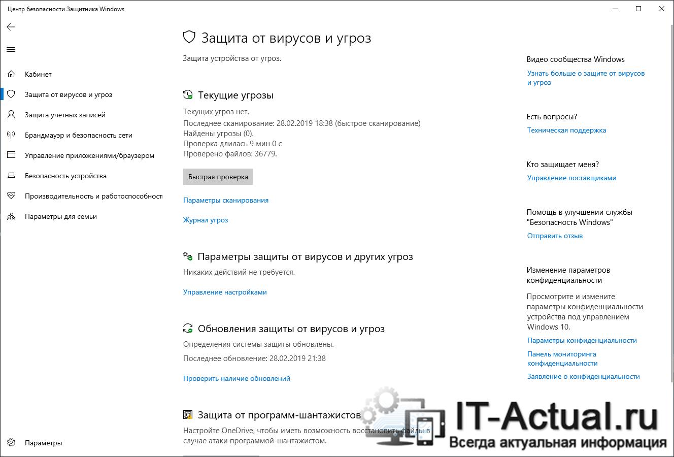 Многочисленные опции и настройки встроенного в Windows 10 антивирусного решения