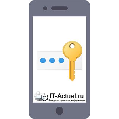 Почему не принимает пароль – разбираемся с проблемой