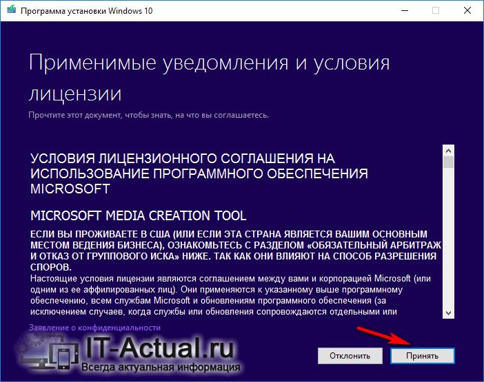 Окно лицензионного соглашения в «Media Creation Tool»