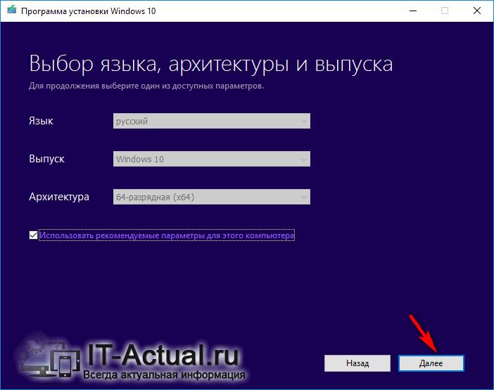Выбор параметров закачиваемого дистрибутива Windows 10 в «Media Creation Tool»