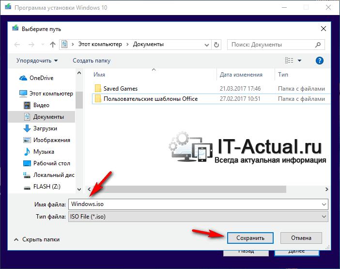 Указание сохранения скачиваемого ISO образа дистрибутива Windows 10
