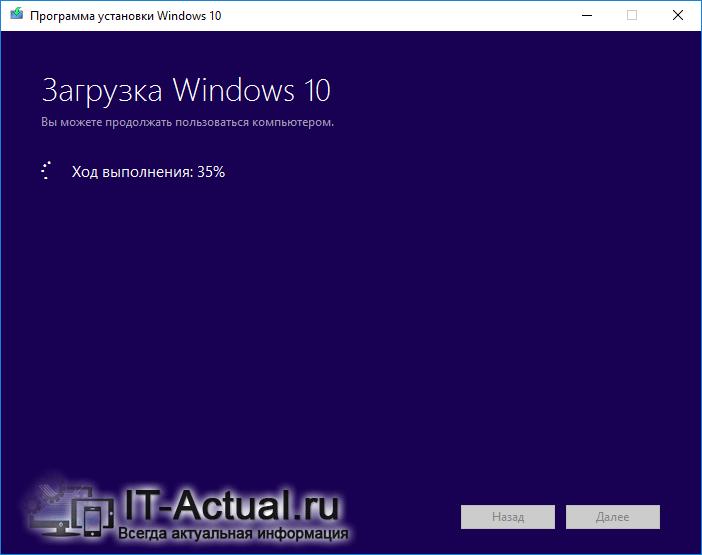 Процесс скачивания установочного ISO образа Windows 10 в «Media Creation Tool»