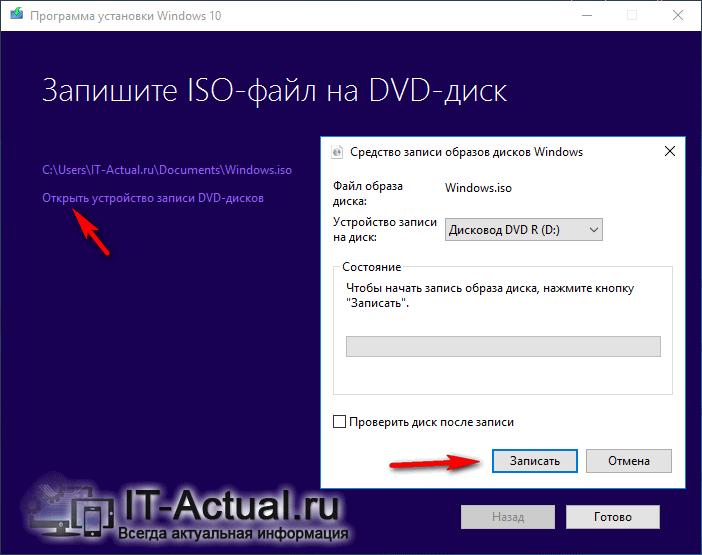 Запись скачанного установочного ISO образа Windows 10 на DVD диск