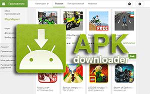 Как быстро скачать APK файл из Google Play – подробная инструкция