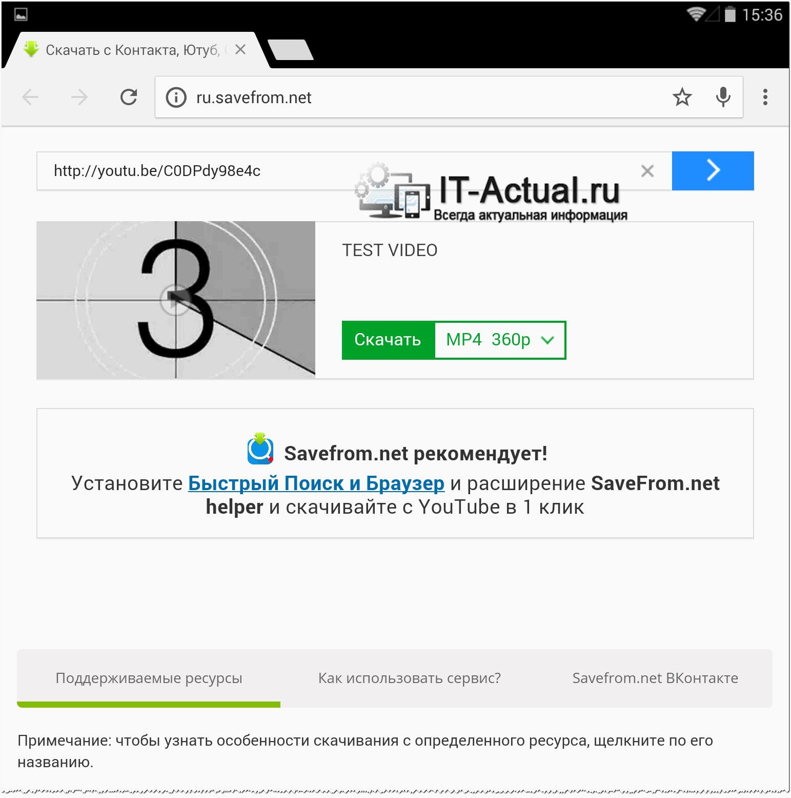 Сайт ru.savefrom.net