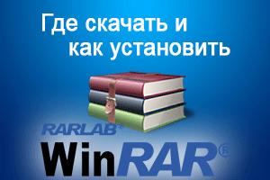 Где скачать и как установить архиватор WinRar – инструкция