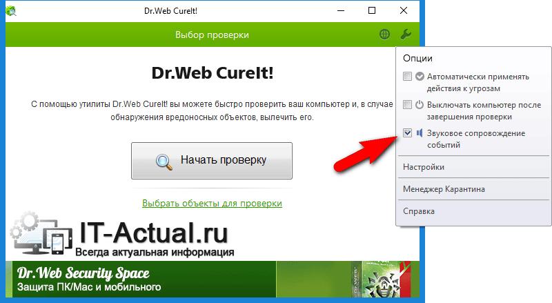 Звуковые оповещения в Dr.Web CureIt! при детекте и завершении сканирования