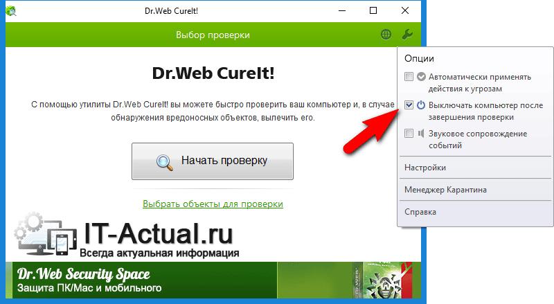 Dr.Web CureIt! позволяет выключить компьютер после завершения