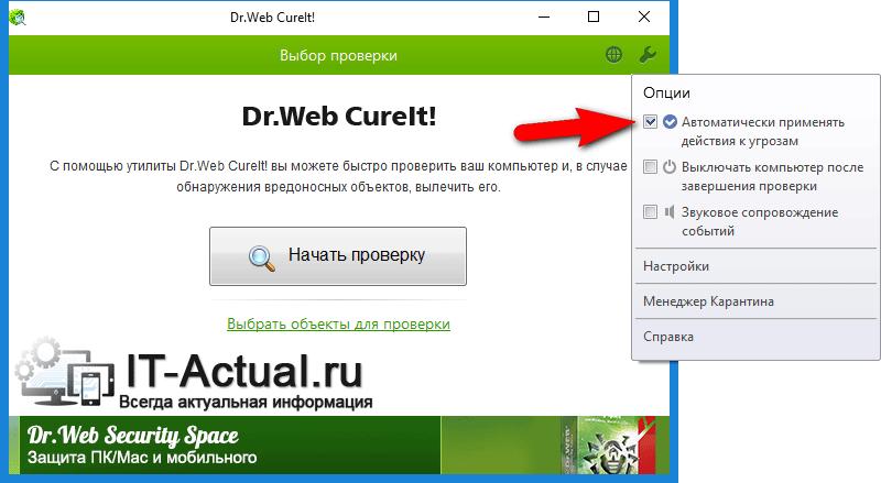 Dr.Web CureIt! и автоматизация действий