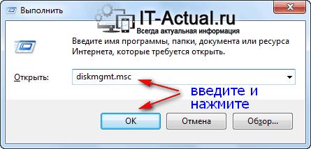 Открытие системного окна «Управление дисками» в Windows 7