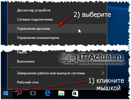 Открытие системного окна «Управление дисками» в Windows 8 (8.1), Windows 10