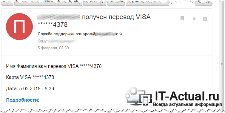 Электронное сообщение – получен перевод на карту