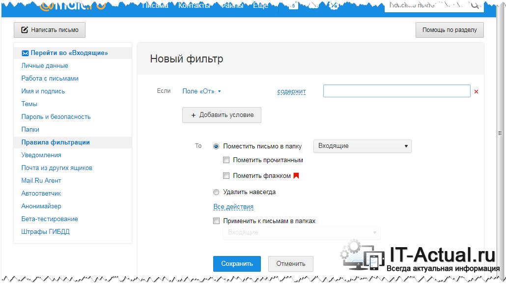 Пример страницы с фильтрами у популярного постового сервиса