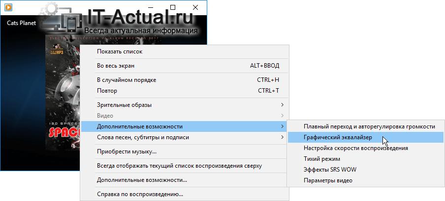 Открытие эквалайзера в проигрываете Windows Media