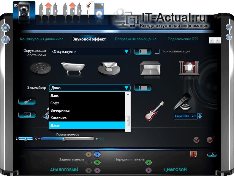 Окно «Диспетчер Realtek HD» - настройка эквалайзера и другие звуковые эффекты