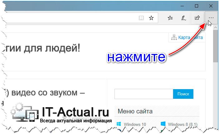 Кнопка вызова основного меню браузера Microsoft Edge