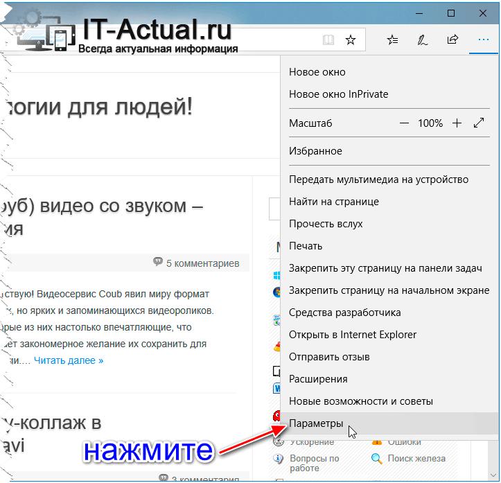 Открываем параметры в Microsoft Edge