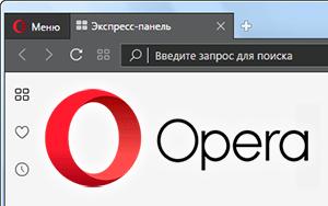Как в браузере Opera включить тёмную тему оформления