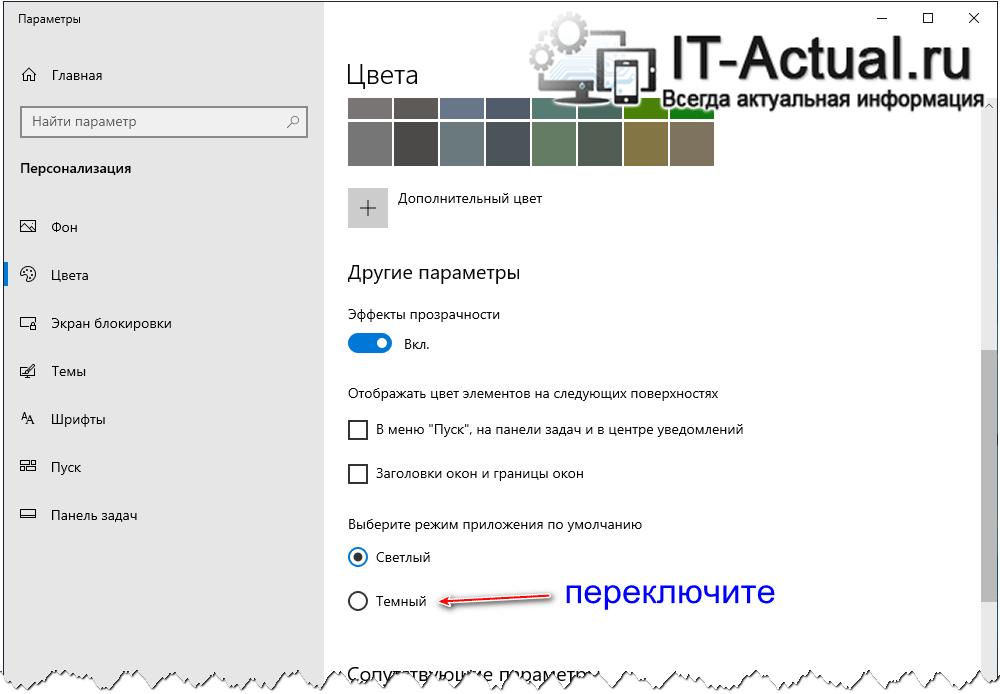 Переключаем интерфейс Windows 10 в тёмные тона
