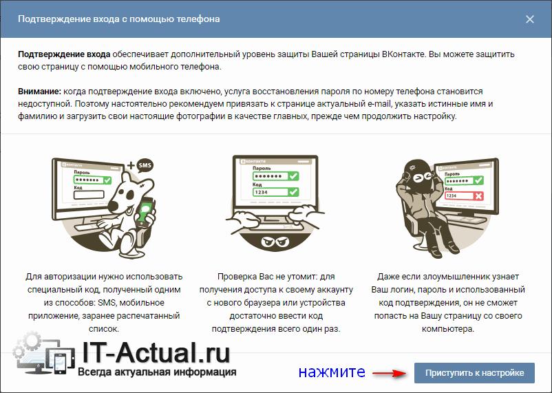 Окно, в котором описаны преимущества двухфакторной аутентификации в социальной сети Вконтакте