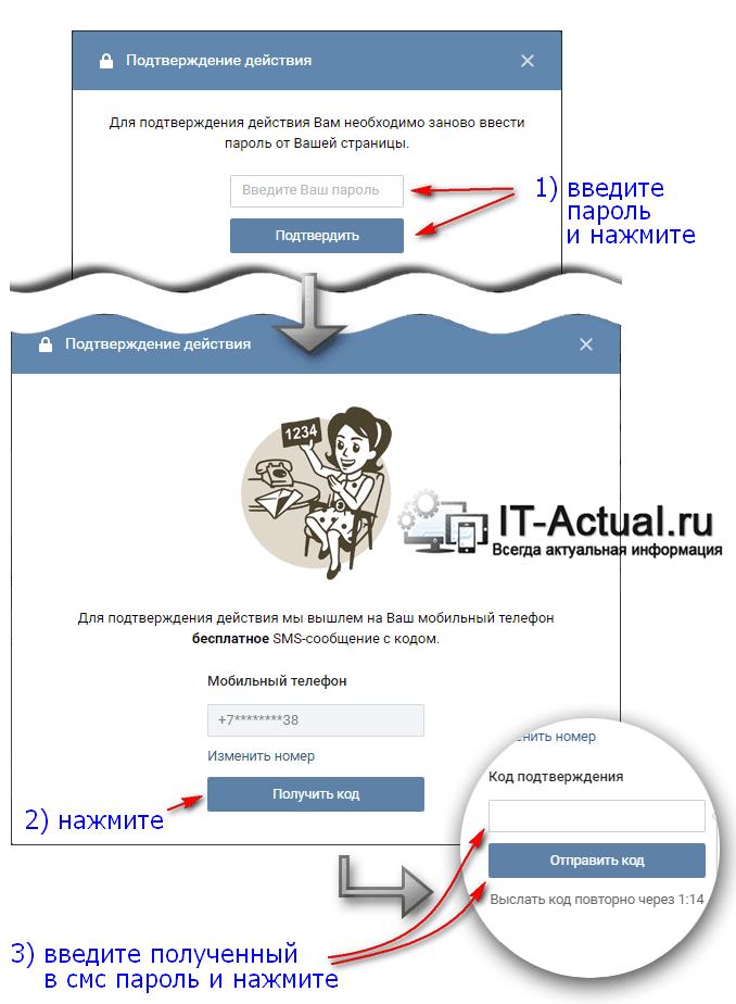 Процесс включения и настройки двухфакторной аутентификации в социальной сети Вконтакте