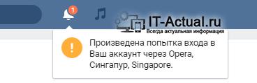 Оповещение Вконтакте о попытке входа в ваш аккаунт
