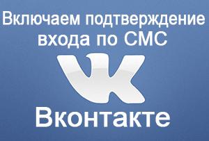 Как на VK включить подтверждение входа через смс