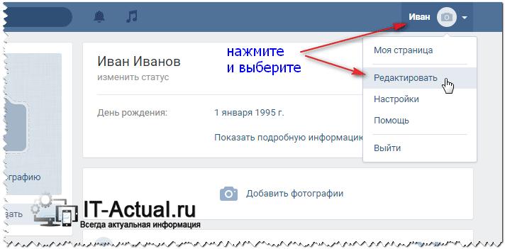 Открываем страницу, в которой производится редактирование личной информации на сайте Вконтакте